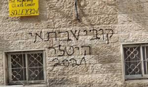 """כתובות נאצה בבירה: """"קובי שבתאי היטלר"""""""