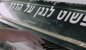 """פרויקט הפסנתרים - מנהל התחנה לחייל: """"טחנת לנו את השכל"""""""