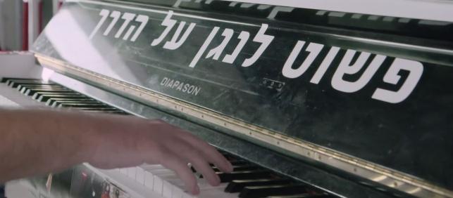 פרויקט הפסנתרים