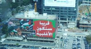 """שיטת ההפחדה: מפני רוב ערבי - השלטים ה'פלסטינים' בת""""א שעוררו תמיהה"""