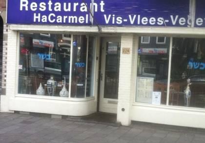 """מסעדת """"הכרמל"""" באמסטרדם"""