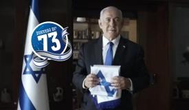 """נתניהו: """"ישראל הפכה לאגדה בין העמים"""""""