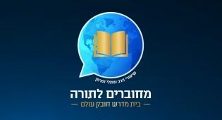 """ראש השנה י""""ד; הדף היומי בעברית, באידיש ובאנגלית"""