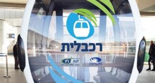 רכבלית חיפה