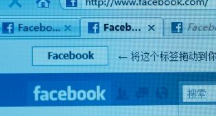 התחזה לנתניהו בפייסבוק - והוסר