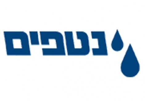 לוגו החברה - 'נטפים' תימכר בכמעט שני מיליארד דולר