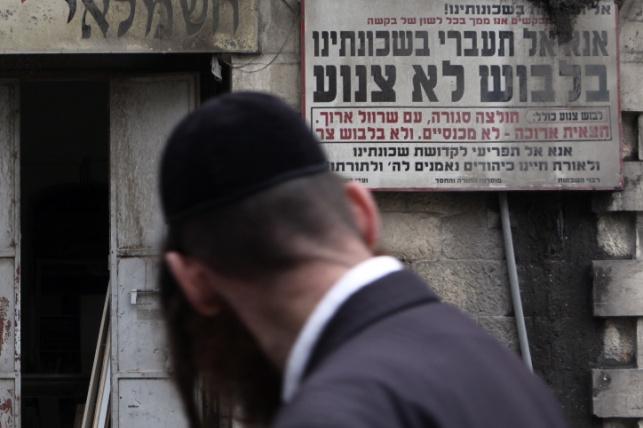 שלט צניעות בירושלים