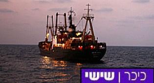 (צילום: פלאש 90) - בלב ים, התנפלו שודדים על הספינה