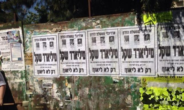 מודעות הקמפיין בירושלים