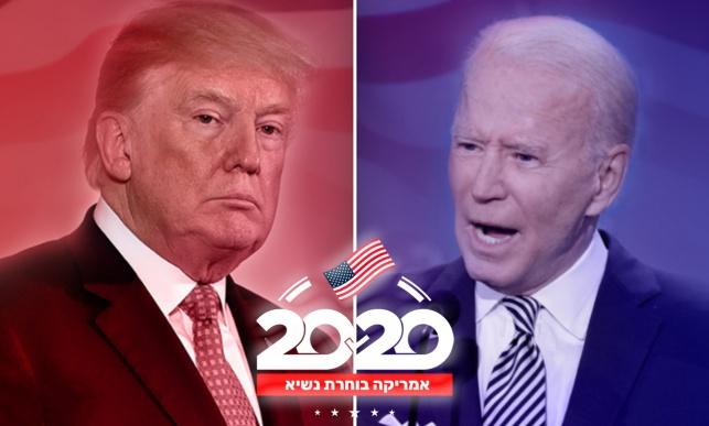 ג'ו ביידן ודונלד טראמפ