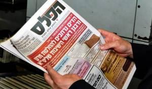 עיתון הפלס - 'איום מנויי הפלס: סוף חזיר לשחיטה'