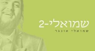 האלבום החדש של שמילי אונגר בישראל