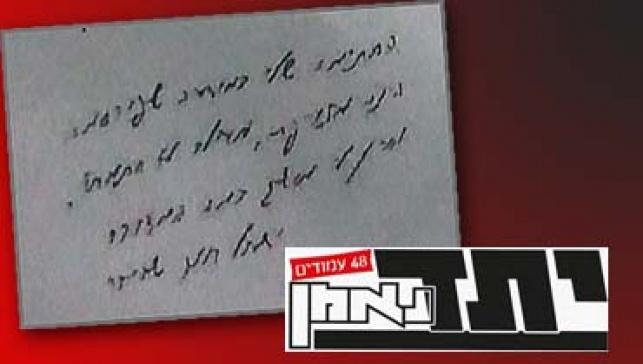 כתב ידו של אחד הרבנים. חתימתו זויפה