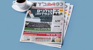 """עיתון 'כפר חב""""ד' משיק מוסף חדשות"""