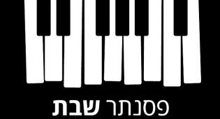 """""""כיכר השבת"""" מגיש: אלבום מוזיקלי להורדה"""