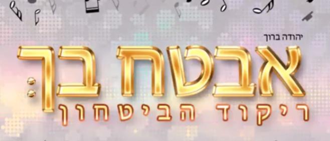 """יהודה ברוך בסינגל חדש - """"ריקוד הביטחון"""""""