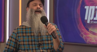 ירון בר: זו הסיבה שאני מגדל זקן ארוך כל כך