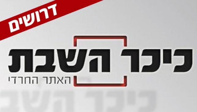 מוכשר/ת? בוא/י להיות חלק ממשפחת כיכר השבת