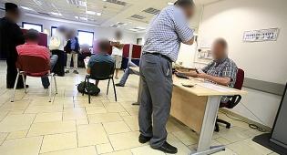 """לשכת התעסוקה - הלמ""""ס: שיעור האבטלה בפברואר ללא שינוי - 4.3%"""