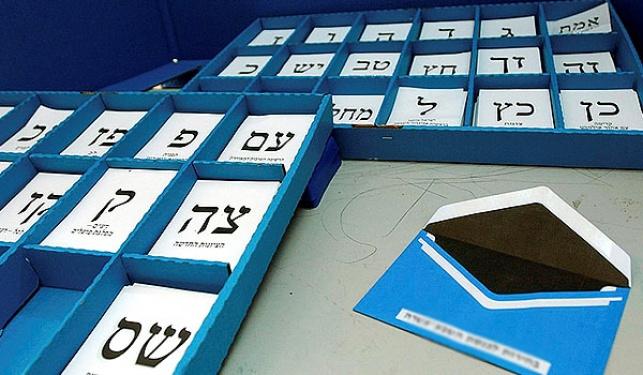 16% עדיין מתלבטים למי להצביע