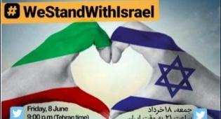 ציוץ איראני פרו-ישראלי