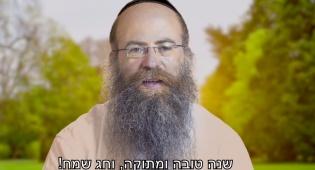 הרב נחמיה וילהלם בממתק לראש השנה