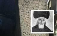 """קבר הש""""ך ודמות דיוקנו"""
