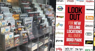 דוכן עיתונים בבורו פארק - העיתונים החרדים התאחדו נגד המכולות