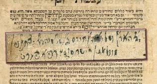 """כתב ידו של רבי חיים מולוז'ין - נחשף: כתב ידו של רבי חיים מוולוז'ין זי""""ע"""