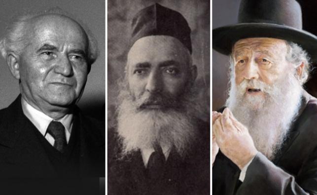 ר' משה שפירא, ר' ירוחם ליבוביץ ובן גוריון