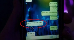 האישה לבעלה: תמכור תכשיט שלי בשביל בית הכנסת
