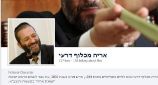 העמוד המתחזה - מי מתחזה לדרעי בפייסבוק?