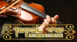 מזמור שיר ליום השבת - פתיחת הפתיחות
