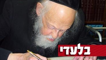 הרב יוסף שלום אלישיב (צילום: כיכר השבת) - אברך נתן שנה מחייו לחיי הרב אלישיב