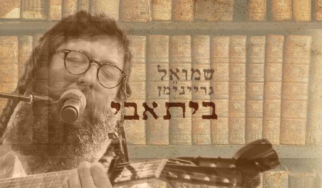 אמן הקומזיצים שמואל גריינימן באלבום חדש