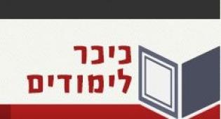 כיכר לימודים: האתר לסטודנט החרדי