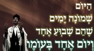 הַיּוֹם שְׁמוֹנָה יָמִים: לייזר ברוק סופר בשירה