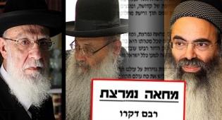 """הרבנים נגד ר' אמנון: """"מפלג ומשסע"""""""
