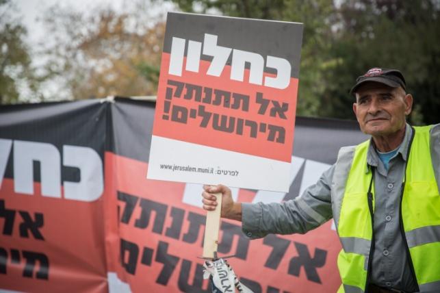 הפגנת עובדי עיריית ירושלים נגד כחלון