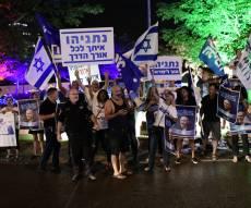 ההפגנה הערב