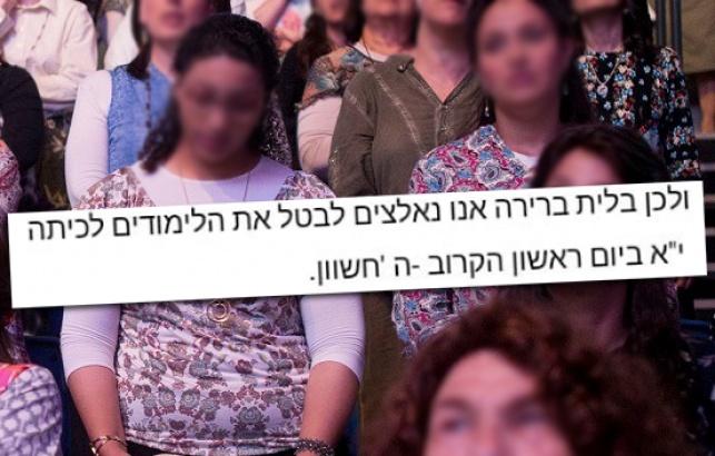 תלמידות נשלחו לבית: 'איפה הנציגים שלנו'