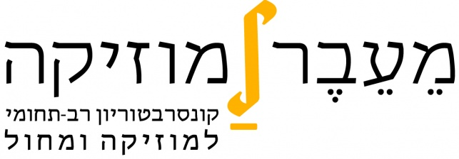 מופע מוזיקלי שיערוך קונסרבטוריון 'מעבר למוזיקה' בירושלים