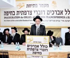 בחיפה נחנך כולל לאברכים שעלו לישראל מצרפת