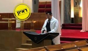 הרב בבית הכנסת השומם - לפני מספר שבועות
