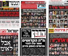 מיוחד: אלו שערי העיתונים על 'אסון מירון'