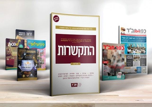 """עיתון 'כפר חב""""ד' מתרחב - עם מוסף תורני"""