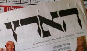 """לוגו עיתון """"הארץ"""""""