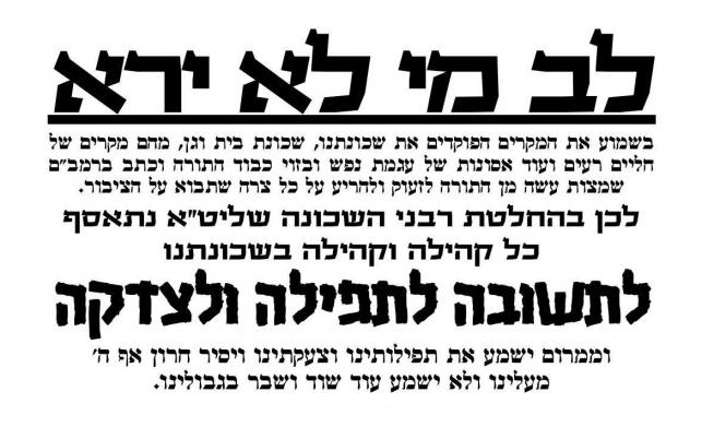 ריבוי החולים בבית וגן: הרבנים מתאחדים