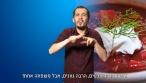בשפת הסימנים: תשדיר הסברה נגד התבוללות