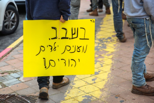 הפגנה נגד חקירת יהודים בחשד לטרור, אילוסטרציה